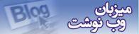 وبلاگ مرکز الگوی اسلامی ایرانی پیشرفت