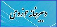 وبگاه دبیرخانه حوزوی