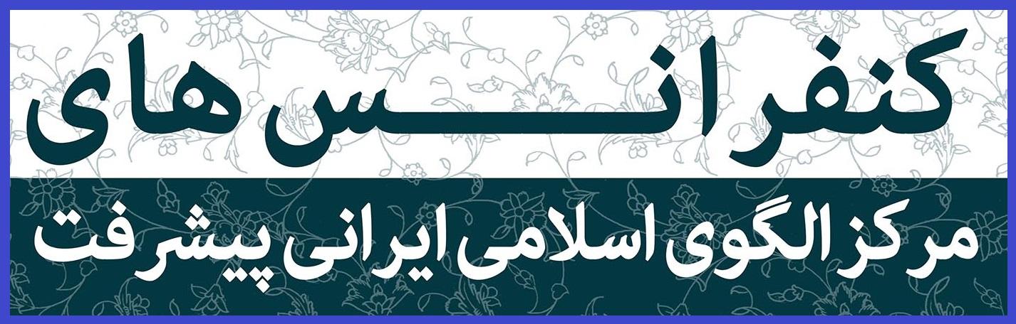 کنفرانس الگوی اسلامی ایرانی پیشرفت